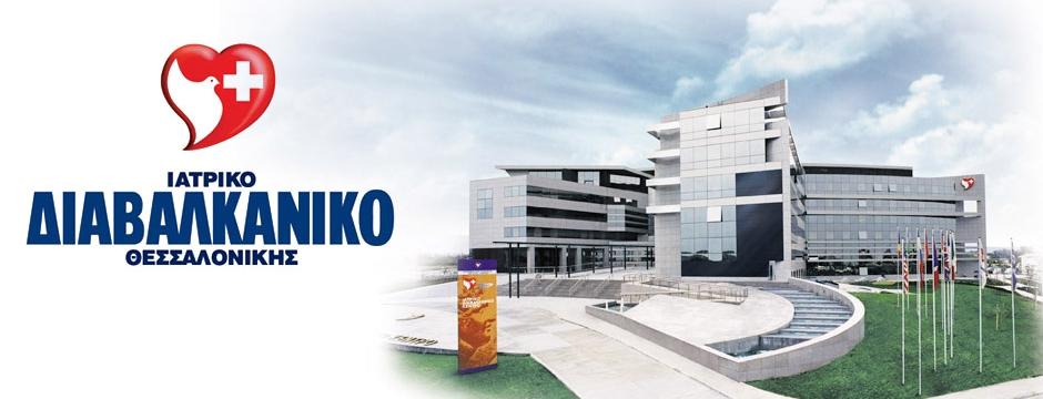 Iatriko_Diavalkaniko_Thessalonikis